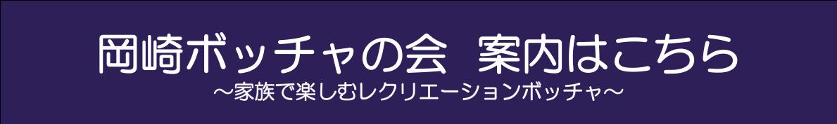 okazakiboccia